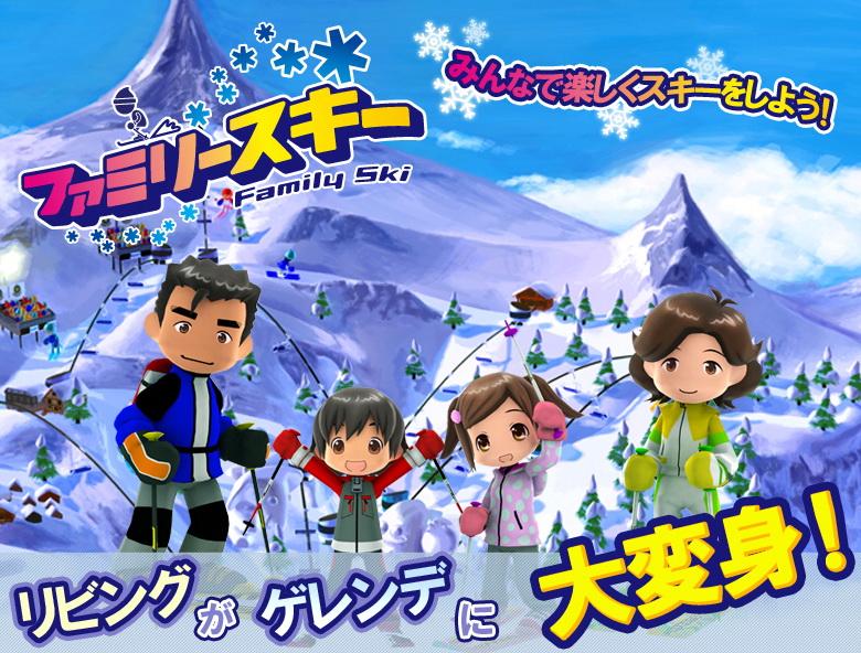 体感滑雪游戏《家庭滑雪》全球累计销量突破百万
