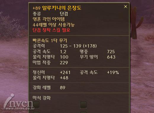 图:永恒之塔竟有强化245级武器!