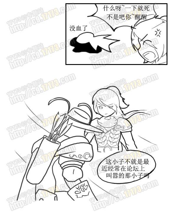 韩国玩家手绘漫画:小心那个女孩!