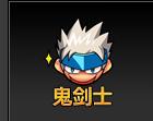 http://i2.17173.itc.cn/2009/dnf/daohangqiehuan/dnf_guijian1.jpg