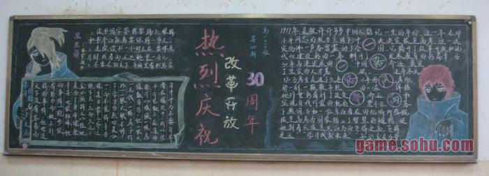 """90后某班级主题黑板报:改革开放30周年的海报,《火影忍者》""""晓""""组织前图片"""