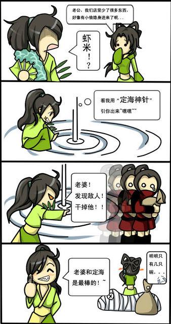 漫画:逍遥客栈之定海神针天龙八部——17173网络游戏图片