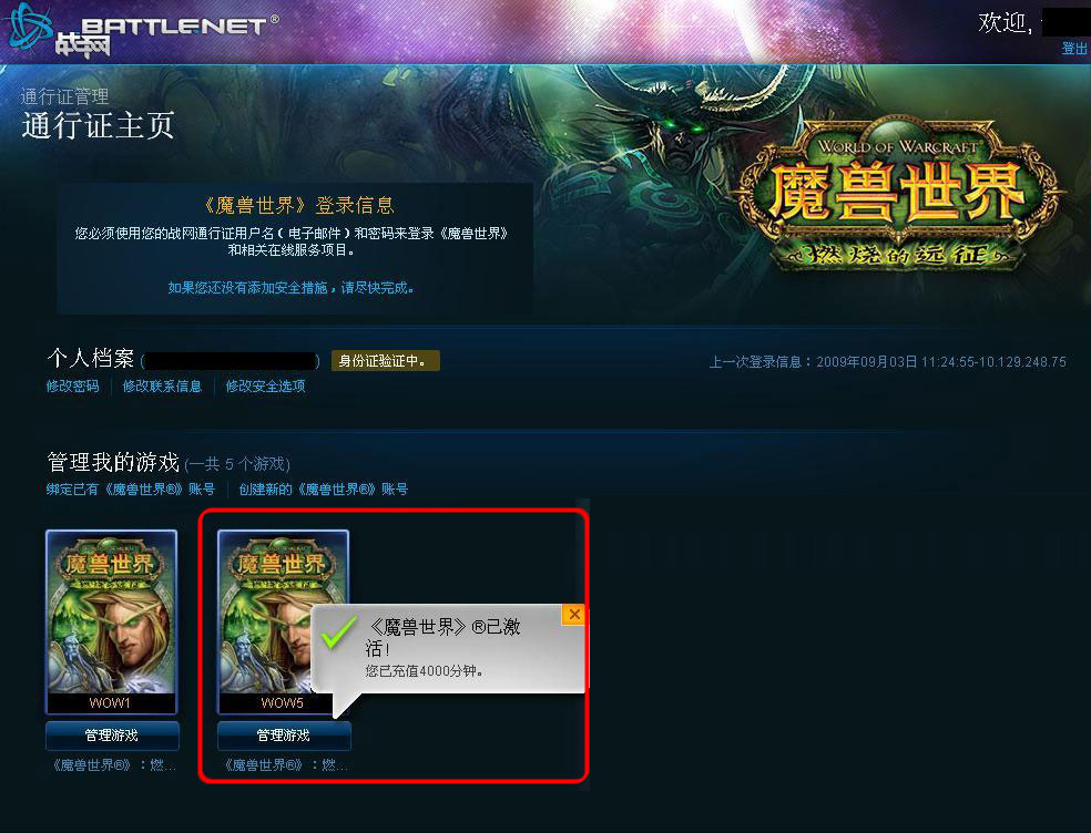"Click ""Activate World of Warcraft"" button, the new World of Warcraft"