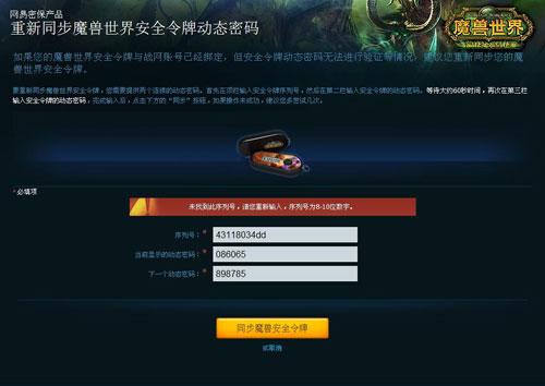 战网添加 魔兽世界 安全令牌 网易将军令 同步功能