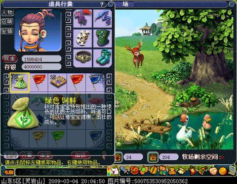 浅谈梦幻牧场经验 __17173梦幻西游2游戏专区