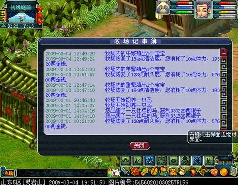 梦幻西游2 装备房屋 > 浅谈梦幻牧场经验   7天到了也就可以去卖动物