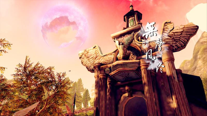 永恒之塔精美风景系列壁纸
