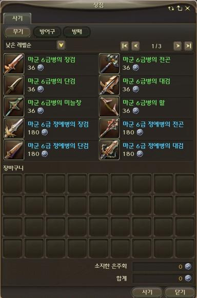 0韩版更新明细-物品永恒之塔-aion--17173中国网络