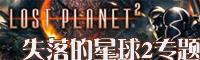 失落的星球2