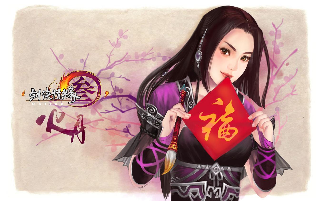 《山下的女人是老虎》主题曲—《剑侠情缘ol3》