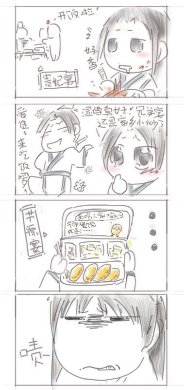 心情故事 四格漫画:这货不是宴席