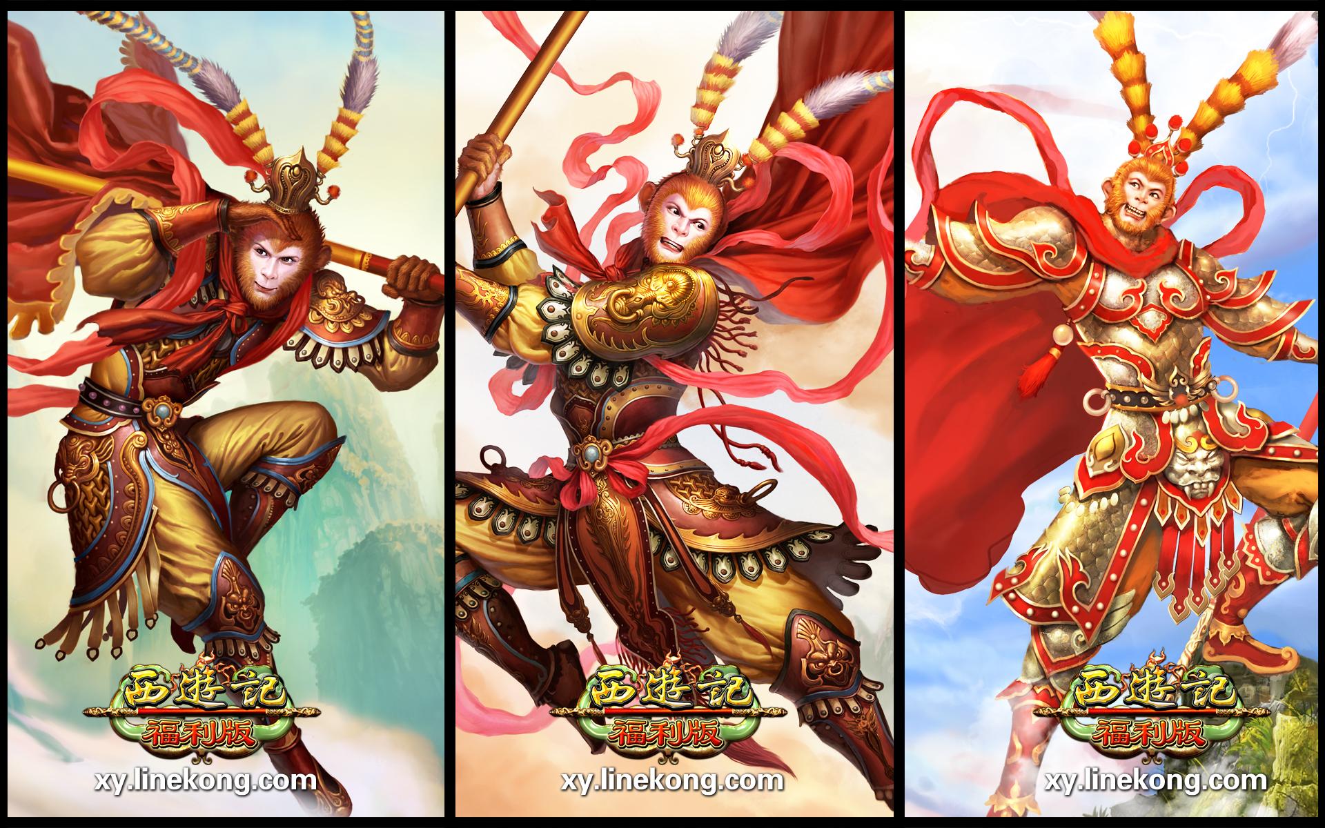 蓝港在线《西游记》创作的三版孙悟空形象海报