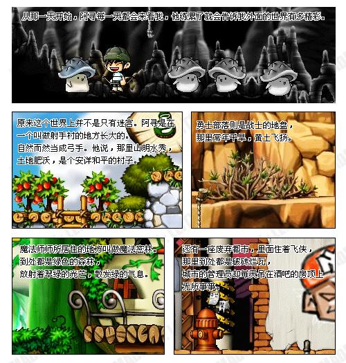 冒险岛宿命改编 「一只刺蘑菇的记事本