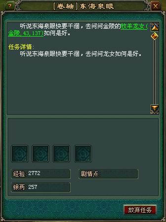 卷轴任务的任务名称前都会有[卷轴]标识。