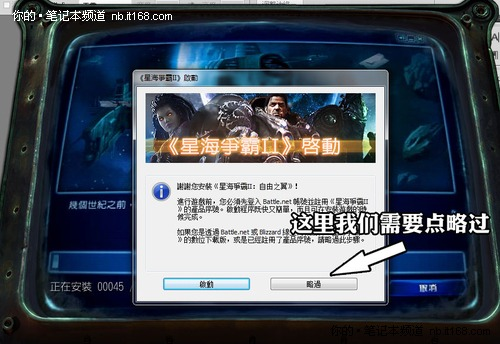 《星际争霸2:自由之翼》游戏安装
