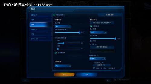 《星际争霸2:自由之翼》游戏设置截图