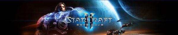 星际争霸2全球战网分区确定 台、韩将独立分区