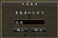 《诛神》如何同军团打天下(一)
