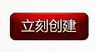 《诛神》公会演义占城夺金使用说明