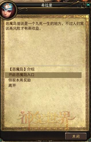 图片: 开启恶魔岛.jpg