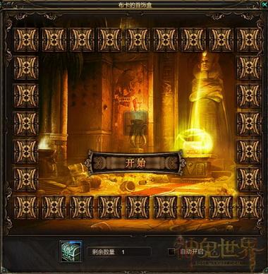 图片: 布卡的首饰盒.jpg