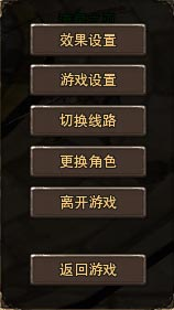 图片: 游戏设置2.jpg