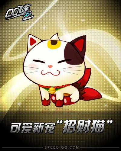 """【真英雄vs全民公敌】揭秘之""""招财猫"""""""