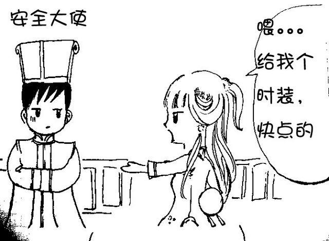 四格漫画:安全知识宣传日