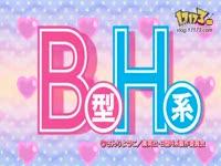 Play《B型H系03》