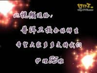 普洱卫校 5月12日文艺晚会视频_17173游戏播