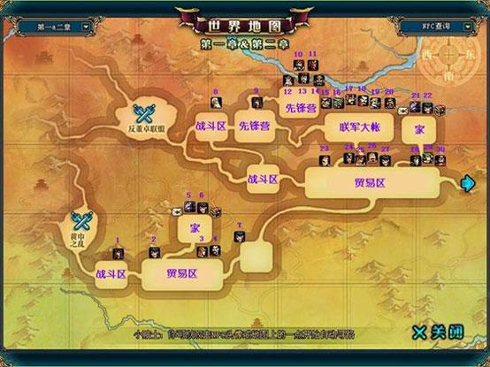 地图NPC 第一章 第二章