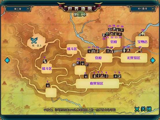 地图NPC 第三章