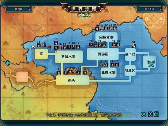 地图NPC 第四章
