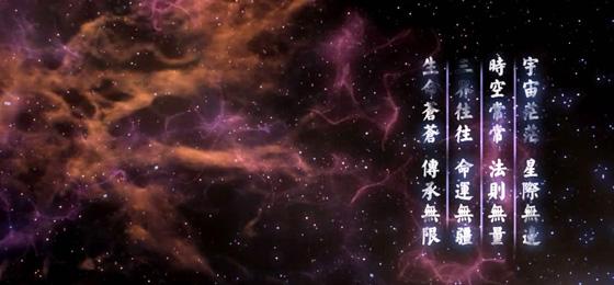 首页 > 游戏资料 > 全新开场动画—全面揭示神奇的星辰世界  鸿蒙金榜