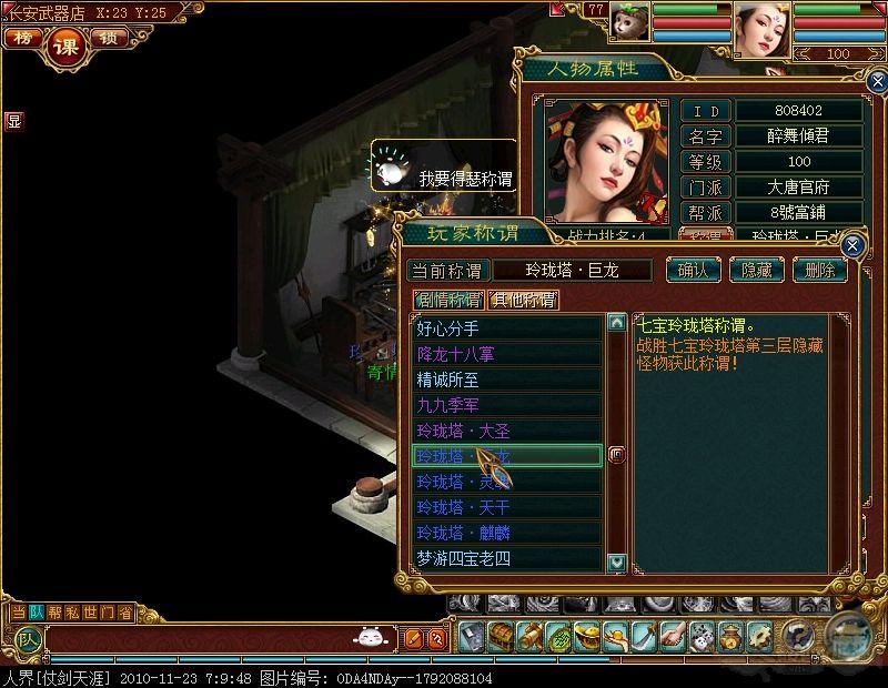 秀玲珑塔称谓——专区名称——17173网络游戏专区