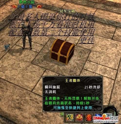 《格斗王》里的技能使用技巧及个人经验