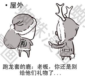 【蜘蛛系列漫画】第十五集:圣诞快乐
