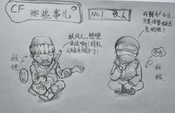 《战队里的那点事》猴子漫画系列第一期