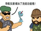 CF搞笑四格漫画系列之《战斗导航仪》