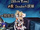 第6期:女弹药视频达人--Snake