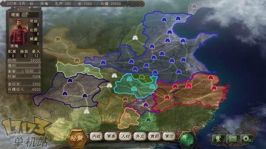 三国志12 17173单机站 中国游戏第一门户站