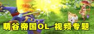 萌谷帝国OL视频专题