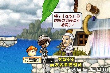 冒险岛被遗忘的那些时间——冒险岛
