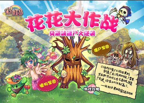 彩虹岛结合自身的怪物形象,将植物类怪物设置为帮助你守城的工具,将