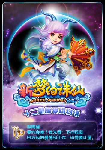 《新运势诛仙》爱情图鉴揭秘星座梦幻2019年3月12日白羊座图片