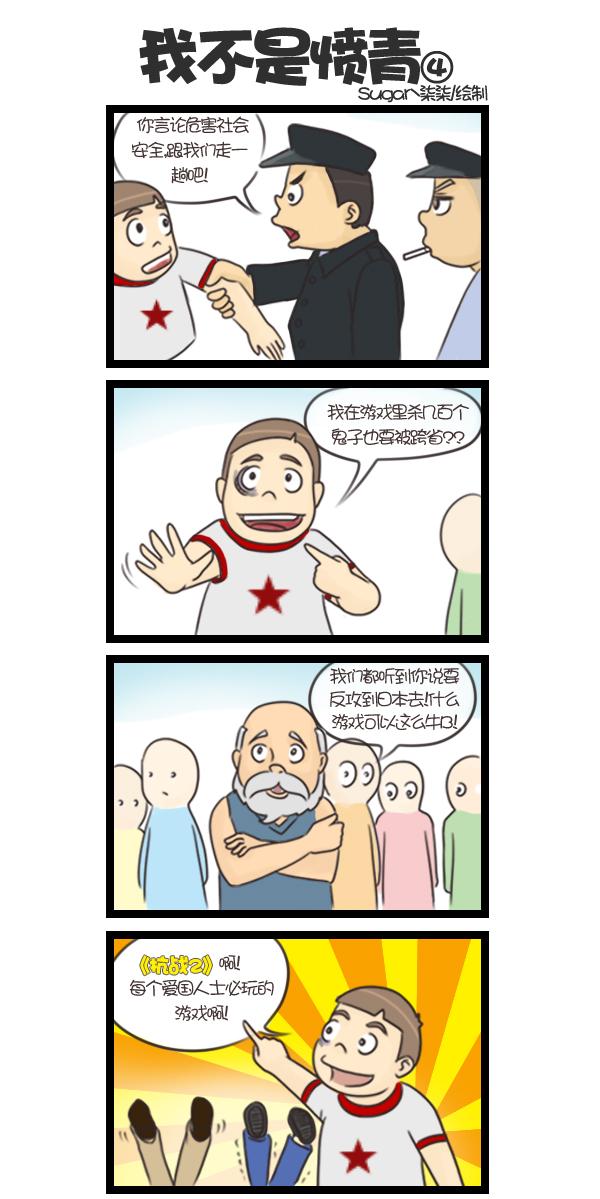 《抗战2》玩家为反攻日本玩法献四格漫画