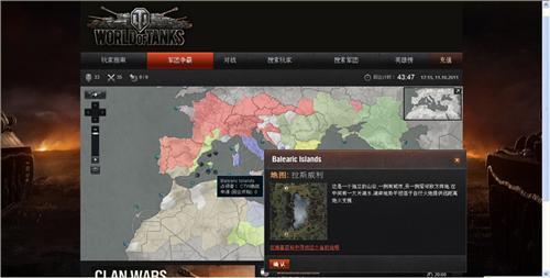 《坦克世界》领土争夺战当中
