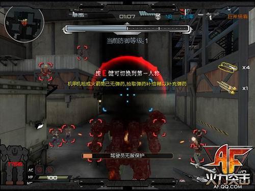 《火力突击》全新机甲模式攻防战法图片