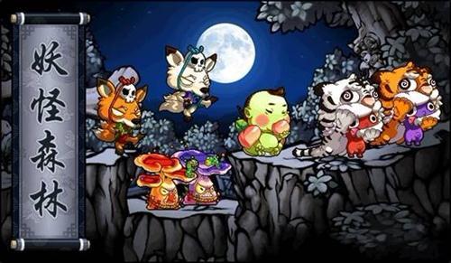 《仙境冒险》可爱妖怪大搜罗之妖怪森林篇
