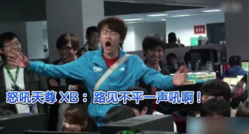"dota怒吼天尊xb_如何看待游戏中的""嘲讽与垃圾话""?_网络游戏新闻_17173.com中国 ..."